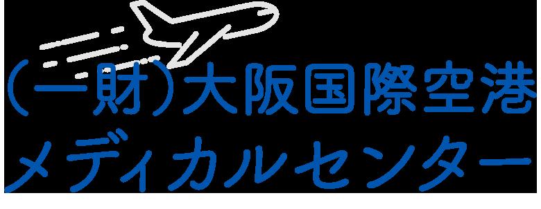 (一財)大阪国際空港メディカルセンター